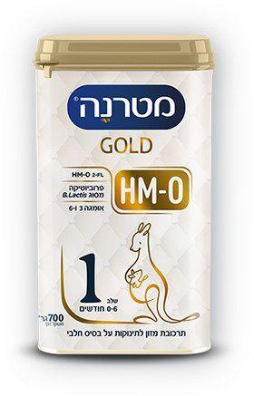 מטרנה גולד עם רכיב ה-HMO-שלב 1
