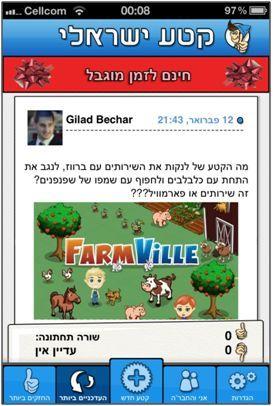קטע ישראלי